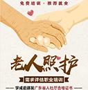 广州居家养老照护家政培训班_零基础学习