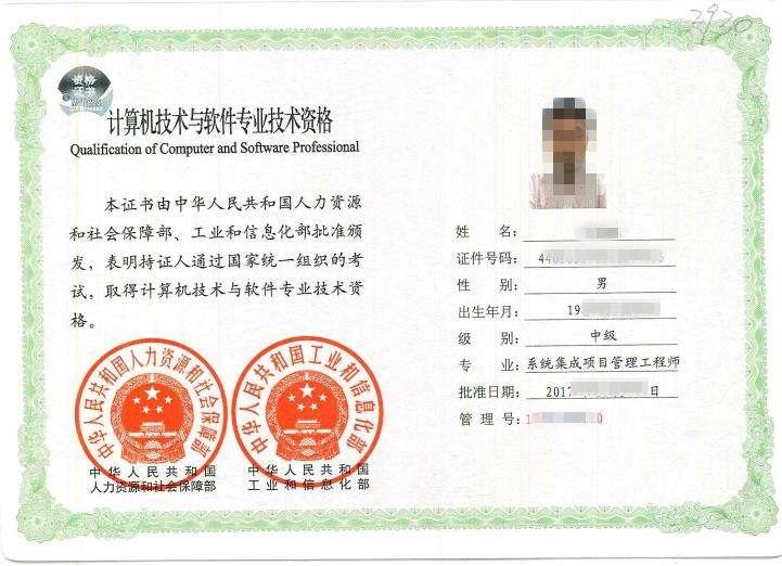 广州系统集成项目管理师(中级)培训班招生啦