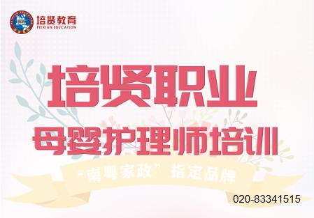 妇婴护理培训课程-3期复习资料(一)-广州妇婴护理职业培训