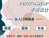 广州越秀网店美工在哪里报名考试