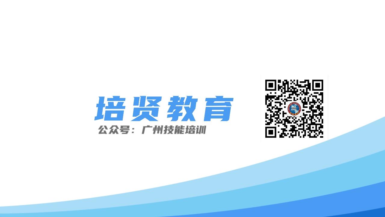 广州市培贤职业培训学校-网商运营考证班