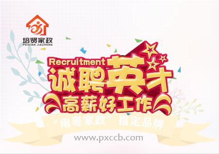 广东省哪里有小儿推拿岗位招聘?广东省哪里有母婴护理技术的工作?母婴家政