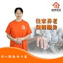 广州荔湾居家养老照护资格证怎么考