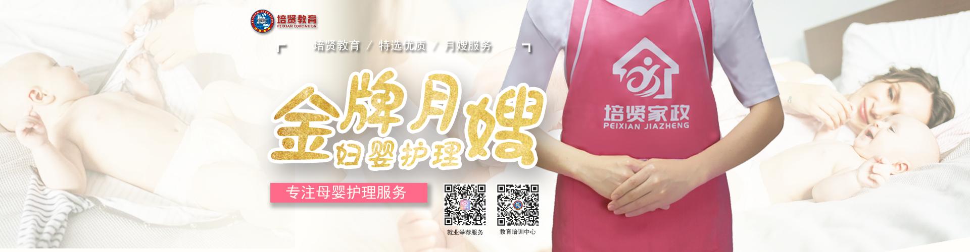 广州月嫂培训_催乳产康母婴服务_培贤家政培训就业机构