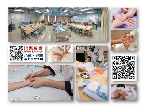 广州越秀区免费小儿推拿课程现正接受报名!
