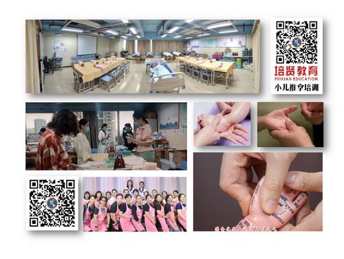 南粤家政小儿推拿课程-广州在职兼职人士可全免费参与!