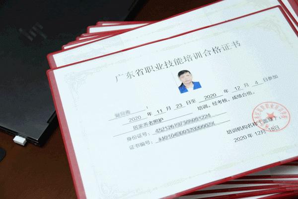广州市越秀区培贤职业培训学校