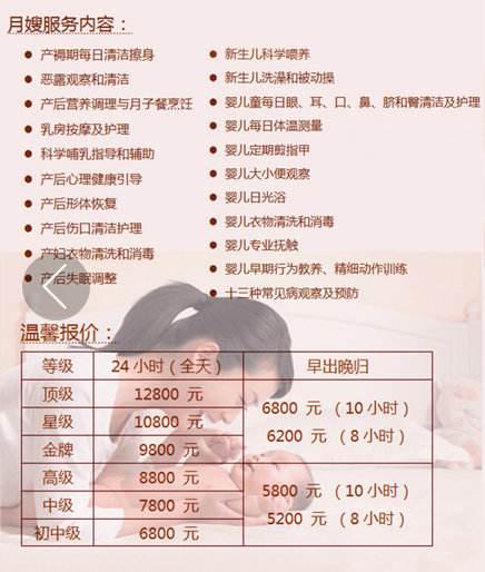 广州母婴护理月嫂收费价格表,天河区妇婴护理月嫂价格一览表,母婴家政