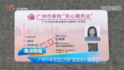 《南粤家政》将带领广州家政行业正规化